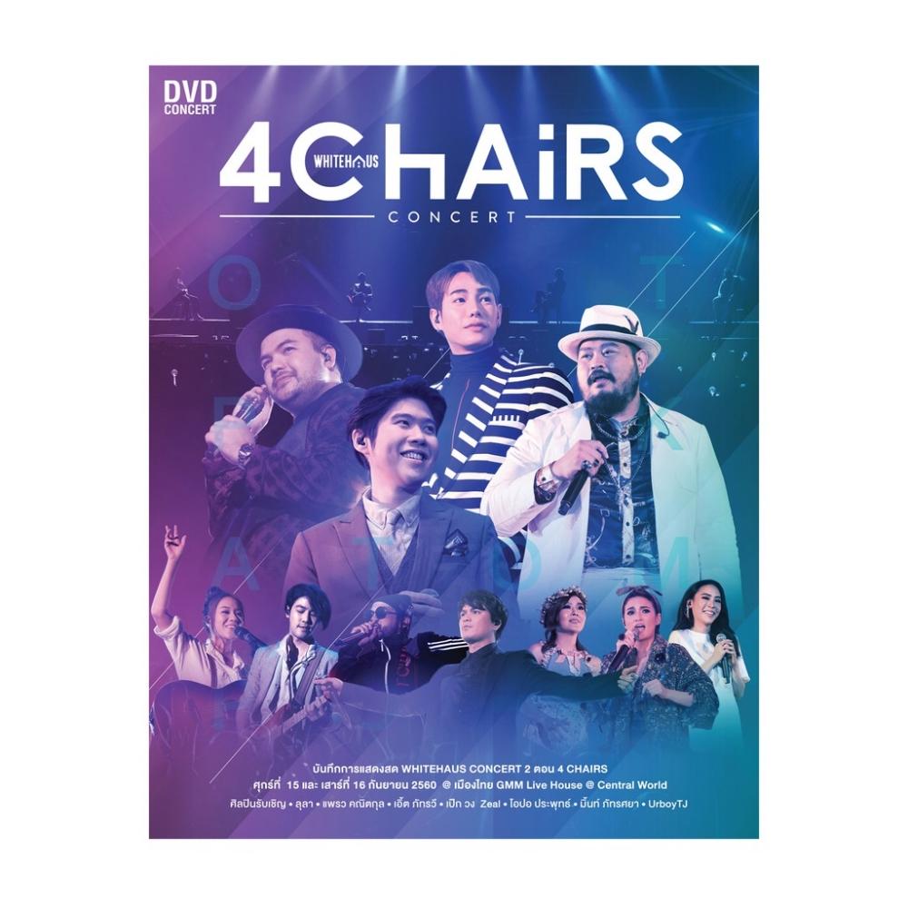DVD บันทึกการแสดงสด Whitehaus concert 2