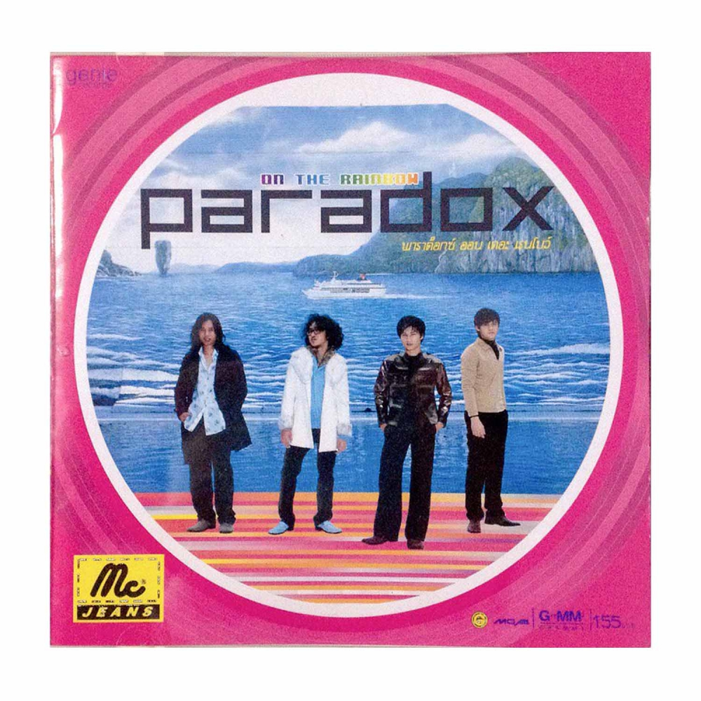 CD PARADOX ON THE RAINBOW (Relaunch)