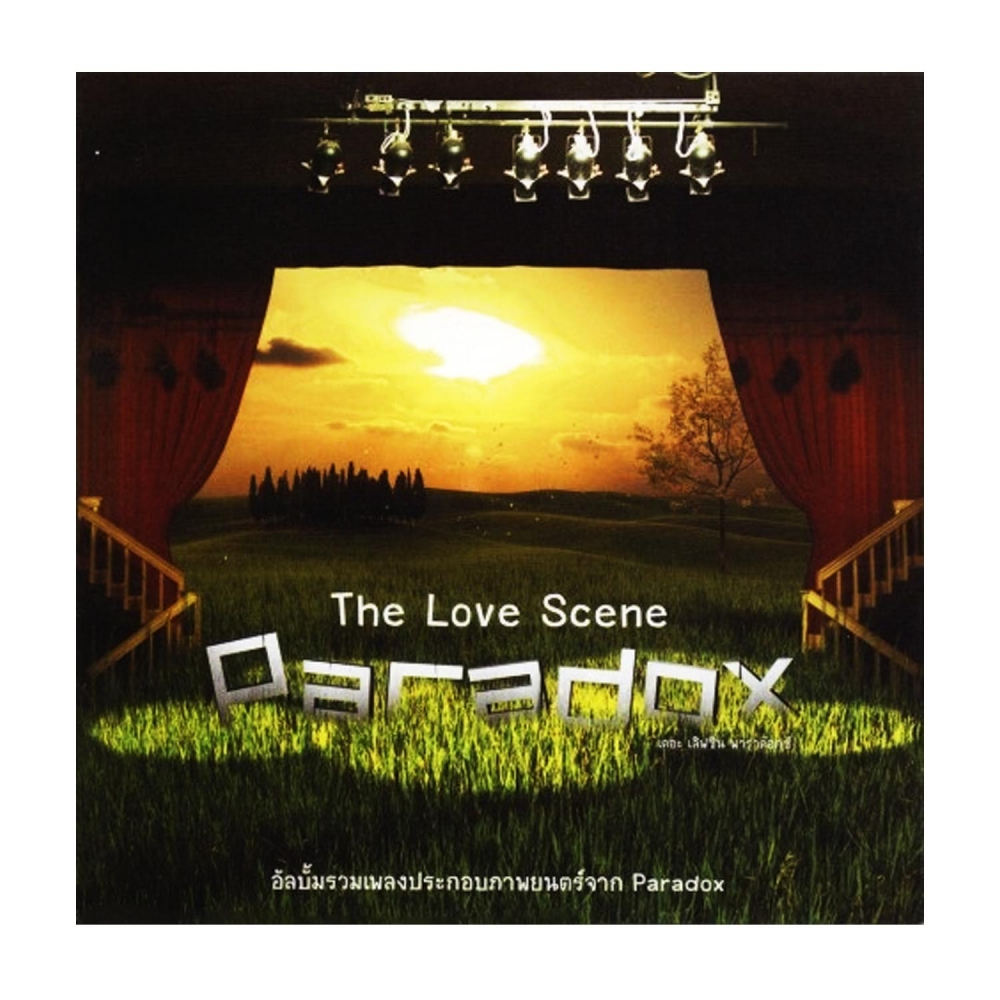 CD Paradox The Love Scene (Relaunch)