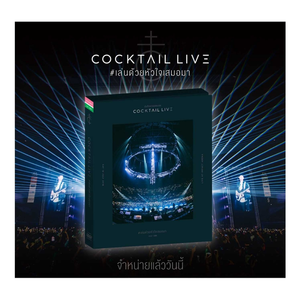 Box Bluray/DVDCocktail Liveเล่นด้วยหัวใจ