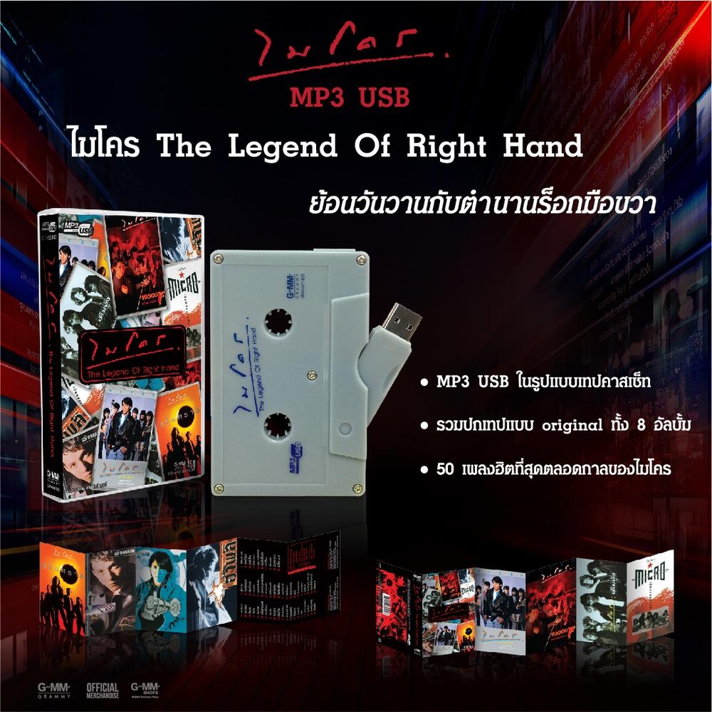 USB ไมโคร The Legend of Right Hand #Micro #ไมโคร