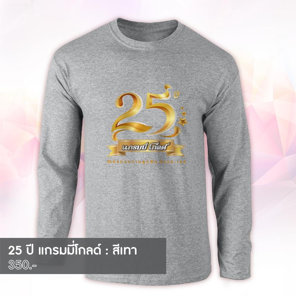 เสื้อยืดแขนยาว 25 ปี (สีเทา) #แกรมมี่โกลด์