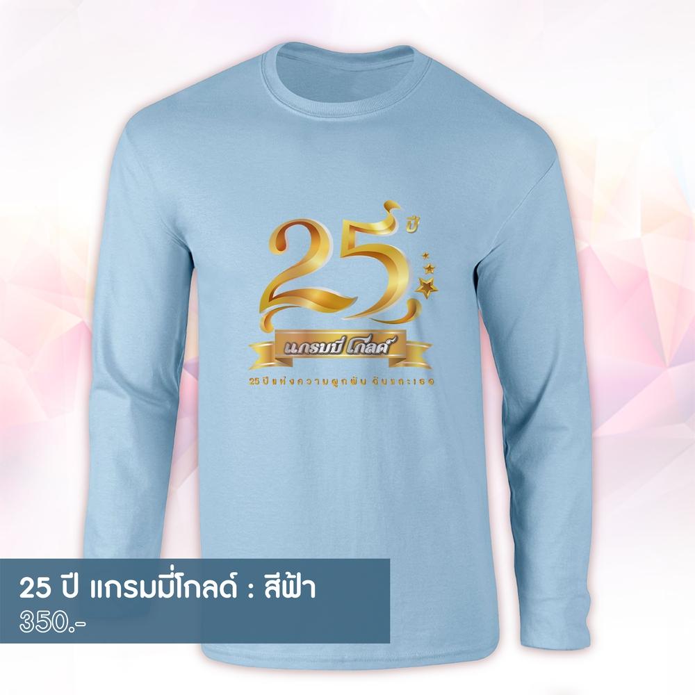 เสื้อยืดแขนยาว 25 ปี (สีฟ้า) #แกรมมี่โกลด์