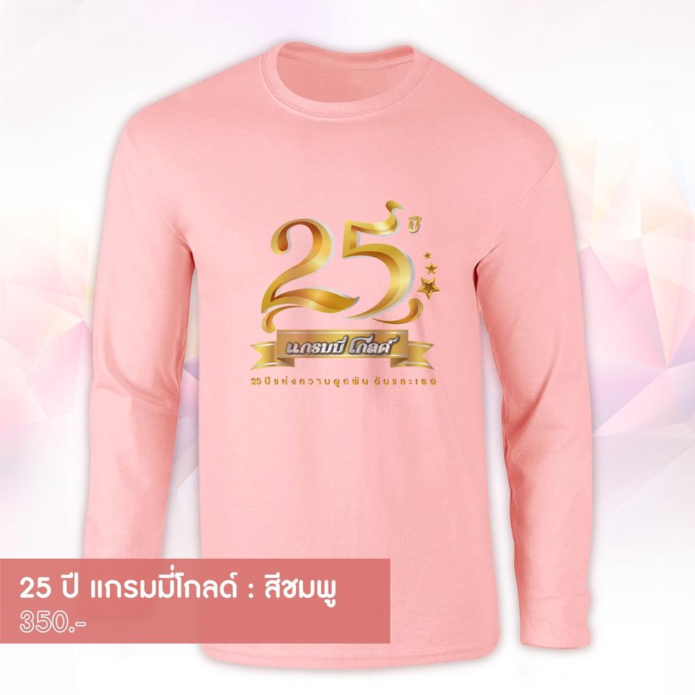 เสื้อยืดแขนยาว 25 ปี (สีชมพู) #แกรมมี่โกลด์