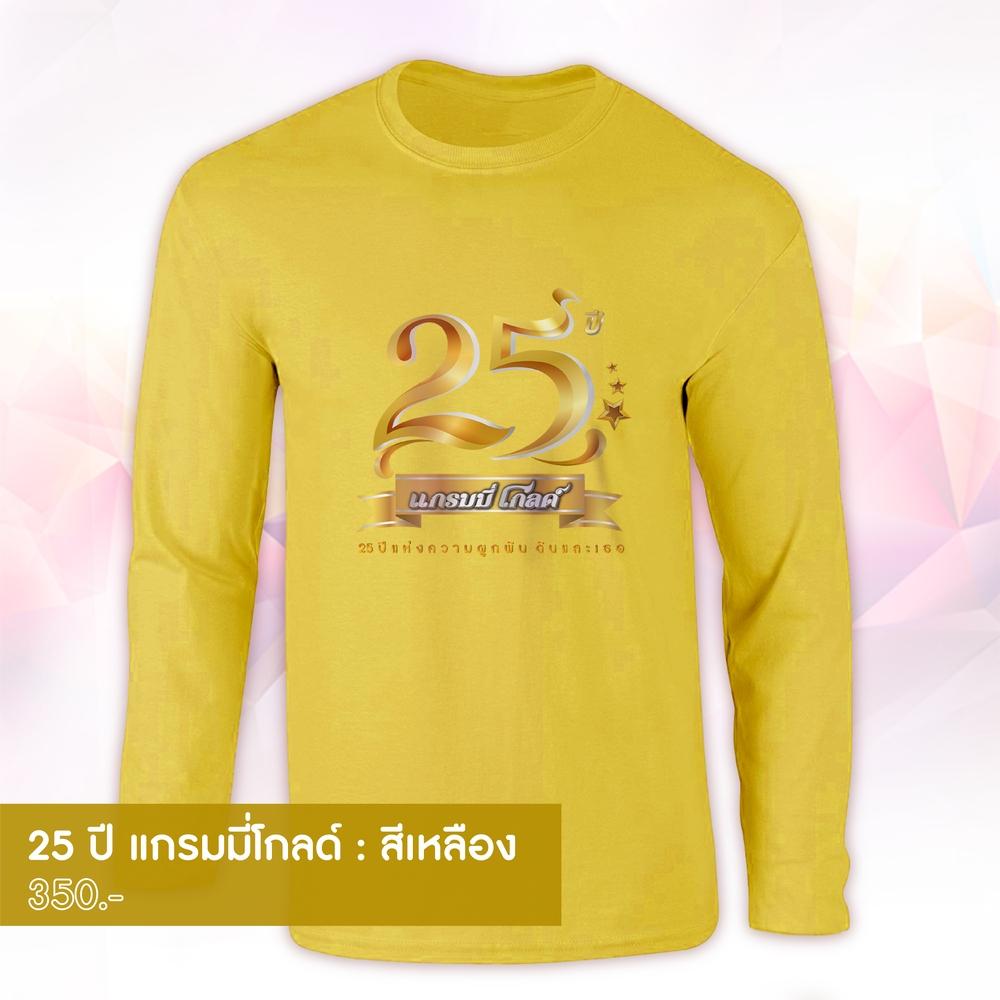 เสื้อยืดแขนยาว 25 ปี (สีเหลือง) #แกรมมี่โกลด์