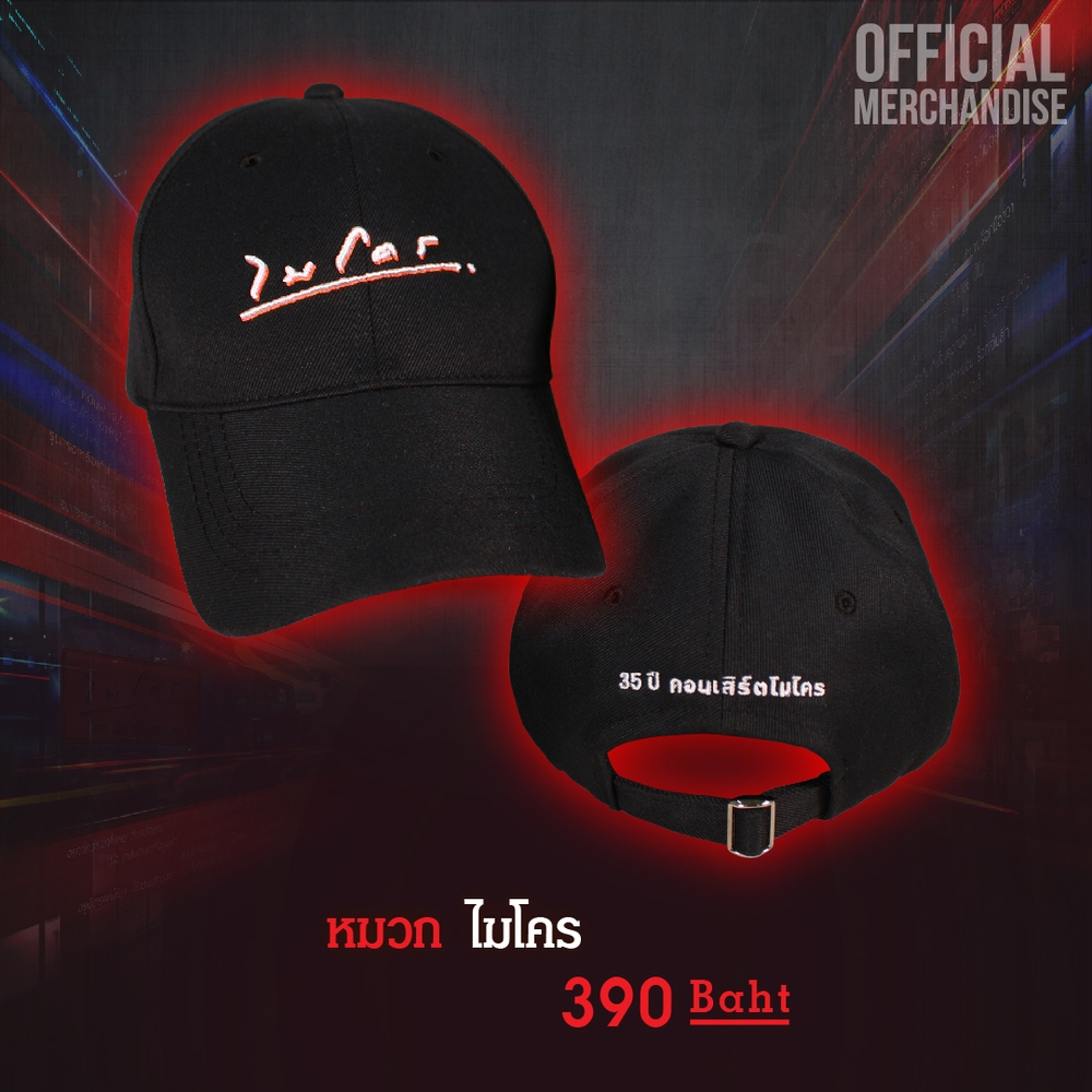 Cap Micro - หมวก ไมโคร #Micro #ไมโคร