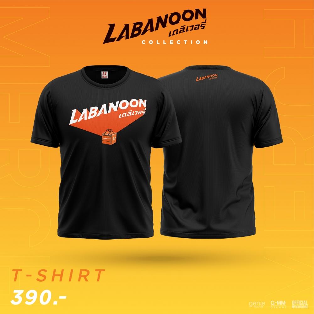 เดลิเวอรี่ T-shirt #LABANOON