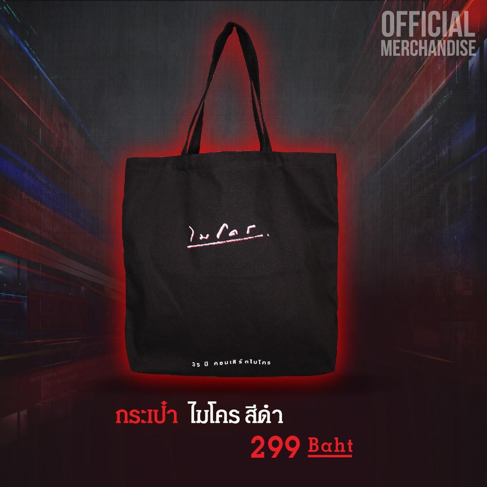 Tote Bag Micro (Black) - กระเป๋าไมโคร สีดำ #Micro #ไมโคร