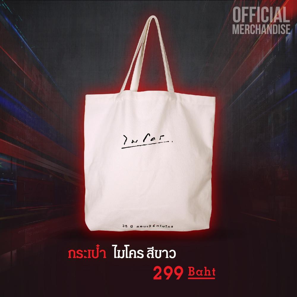 Tote Bag Micro (White) - กระเป๋าไมโคร สีขาว #Micro #ไมโคร